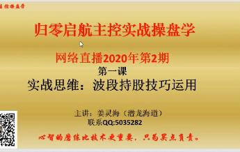 【股票】姜灵海34期必修课-归零启航主控实战操盘学最新年第2期