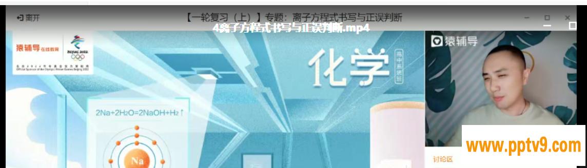 廖耀华2022高考化学A+班一轮复习暑假班课程视频百度云下载-李灰子课堂