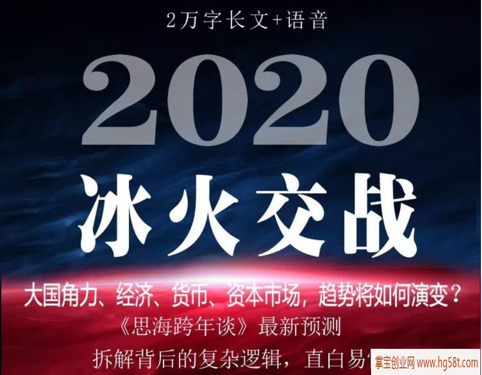 """【雷思海】""""趋势论道""""私享圈 思海跨年谈 《2020冰火交战》"""